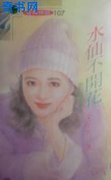 水仙不�_花
