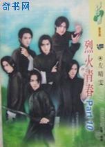 烈火青春Part10