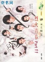 烈火青春Part11