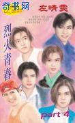 烈火青春Part4
