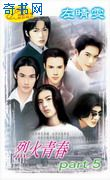 烈火青春Part5