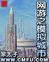 �W游之模�M城市