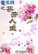 花之芬芳人生