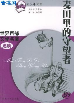 THE CATCHER IN THE RYEtxt全集下载
