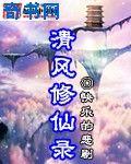 清�L修仙�