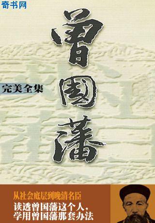 曾��藩三部曲(血祭+野焚+黑雨)
