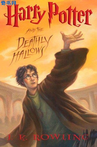 哈利波特�c死圣