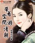 �е�空�g游清朝